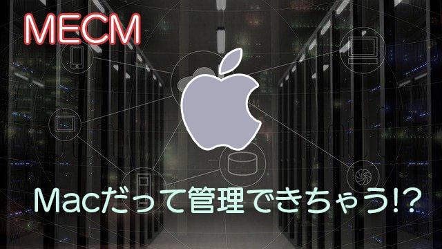 [MECM/SCCM]Macだって管理できちゃう!?Windows以外のPCを管理する場合の注意点