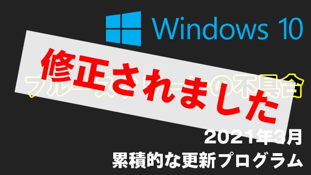 [Windows 10 KB5001567]印刷できない問題を修正するオプション累積的な更新プログラムがリリース!