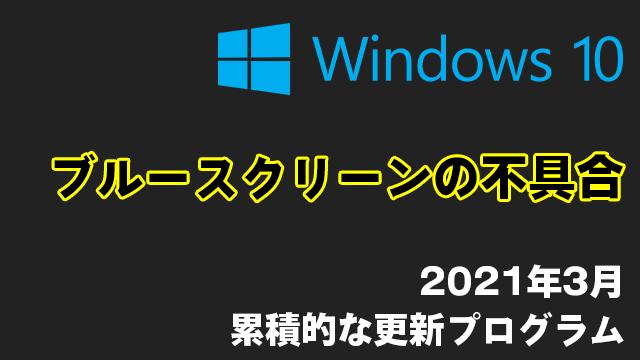 [不具合]2021年3月のWindows 10累積的な更新プログラムでブルースクリーン