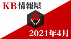 [KB5001330・KB5001337]2021年4月分のWindows10更新プログラム情報を配信しました