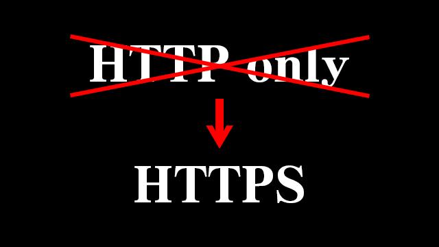 [超重要]MECM/SCCM HTTP onlyは非推奨に!2022年10月31日以降のバージョンからはサポート外で削除