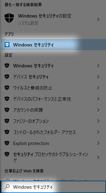 Windowsセキュリティ起動