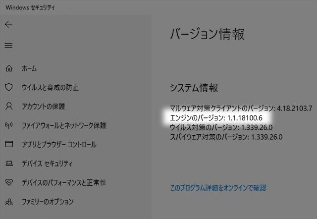 バージョン情報画面