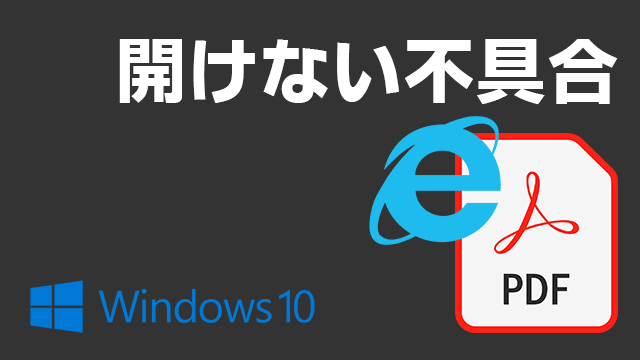 [緊急]Windows 10累積更新プログラムKB5004760を定形外リリース!IE11でPDFが開けない不具合を修正