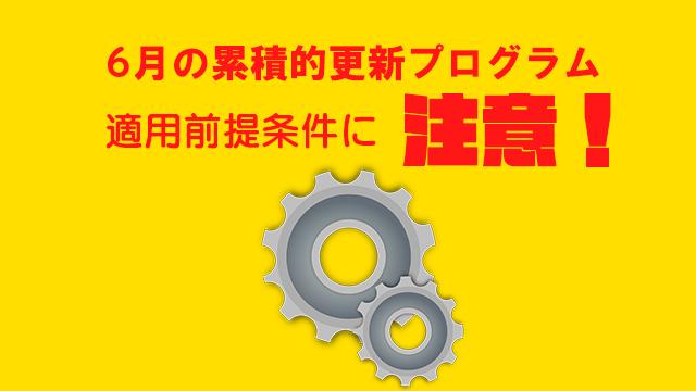 6月の累積的更新プログラムの適用前提条件に注意!