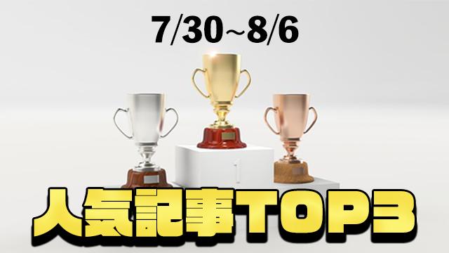 [先週の人気記事]アーザスBlog トップ3(7/30~8/6)