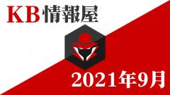 [KB5005565・KB5005101]2021年9月分のWindows10更新プログラム情報を配信しました
