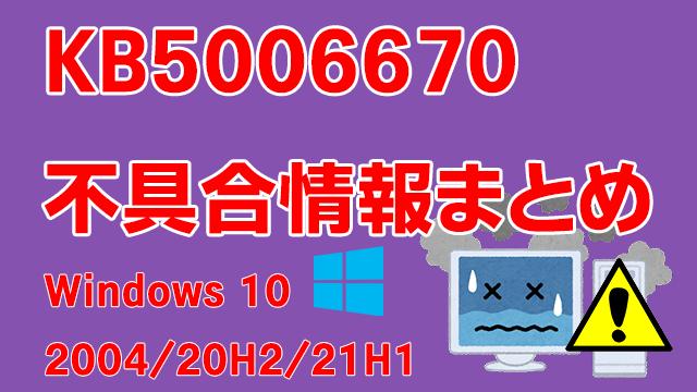 Windows 10バージョン2004/20H2/21H1向け累積更新プログラム「KB5006670」不具合情報まとめ