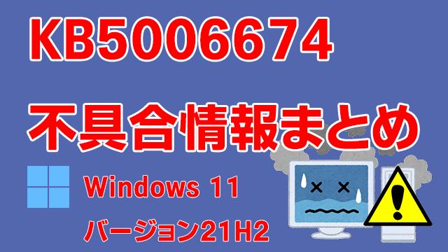 Windows 11 21H2向け累積更新プログラム「KB5006674」不具合情報まとめ