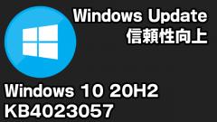 Windows 10 21H1が間もなくリリースか!?更新プログラムの信頼性のためのKB4023057がリリース