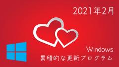 Windows 2021年2月累積的な更新プログラム