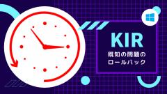 [Windows10]既知の問題のロールバック(KIR)機能ってどうなの?一般ユーザーにとってはメリットしかない!?