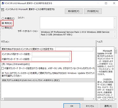 Microsoft更新サービス設定