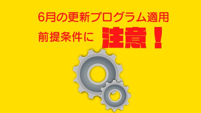 6月の更新プログラム適用 前提条件に注意!