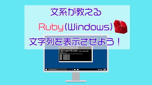 文系が教えるRuby1