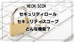 セキュリティロール、セキュリティスコープはどんな機能?