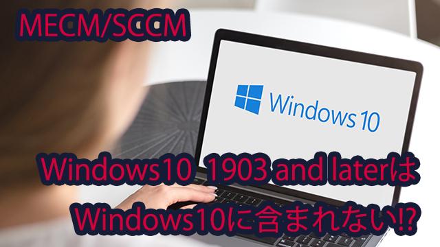 Windows10_1903以降はWindows10に含まれない