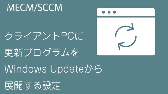 クライアントPCに更新プログラムをWindows Updateから展開する設定