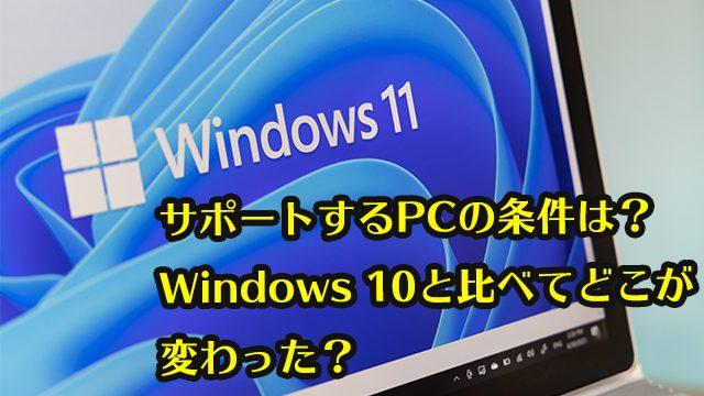 Windows 11が発表!サポートするPCの条件とWindows 10と比べて変わった所は?