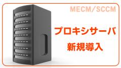 MECMのプロキシサーバを新規導入する方法