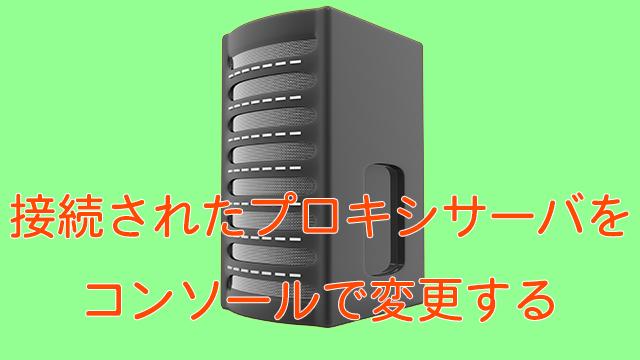 MECMのプロキシサーバ設定を変更したい