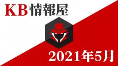 2021年5月分のWindows10更新プログラム情報を配信しました