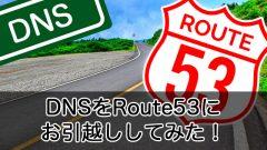 オンプレミスDNSからAWSのRoute 53への移行はとても簡単!