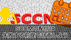 SCCMの配信は失敗する前提で計画しよう