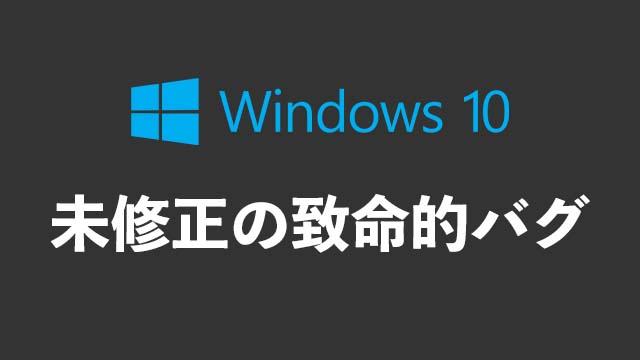 [未修正]2021年1月に公表されたWindows 10の2つの致命的な不具合