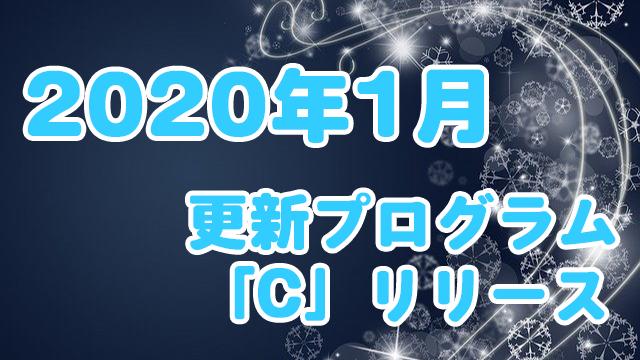 [Windows]2020年1月のオプション累積更新プログラム「C」リリース