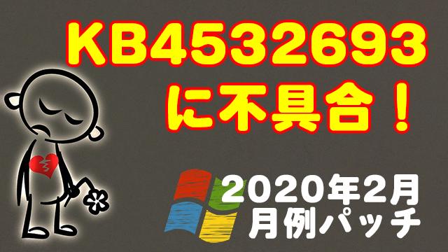[Windows]2020年2月のセキュリティ更新プログラムKB4532693に不具合あり!