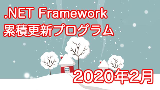 [Windows10]2020年2月.NET Framework累積的な更新プログラムがリリース!
