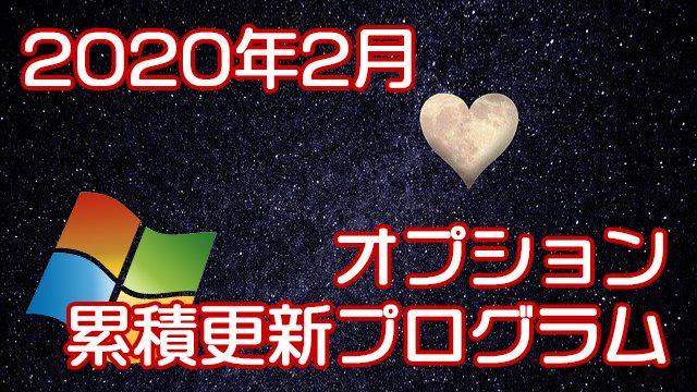 [Windows10]2020年2月のオプション累積更新プログラムがリリース