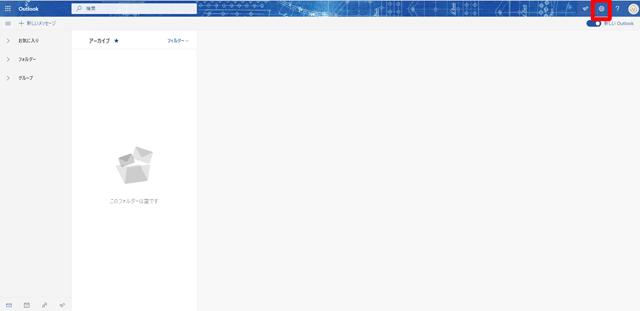 Outlookのすべての設定を表示1