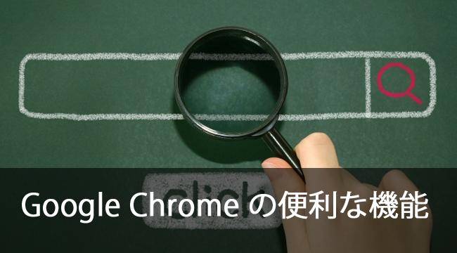 Google Chromeアドレスバーの便利機能3選!