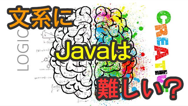 やっぱり難しい?数学が苦手な私が1ヶ月Javaをやってみた感想