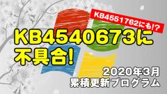 [不具合]2020年3月のセキュリティ更新プログラムKB4540673にブルースクリーンなどの不具合!KB4551762にも!?
