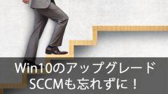 Windows10をアップグレードするならSCCMもアップグレードしよう