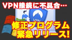 [リモートワーク]プロキシ・VPNでインターネット接続できない不具合の修正プログラムKB4554364がリリース!