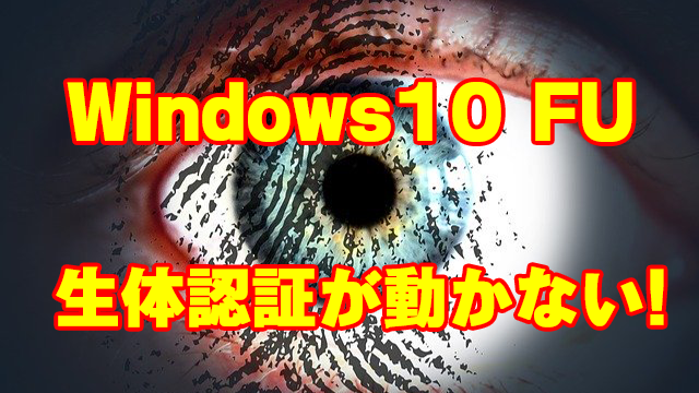 [MECM/SCCM]Windows10 FUでWindows Hello(生体認証)が動かなくなった!