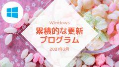 Windows 2021年3月累積的な更新プログラム Windows 10 20H2/2004 KB5000802、1909 KB4601315など