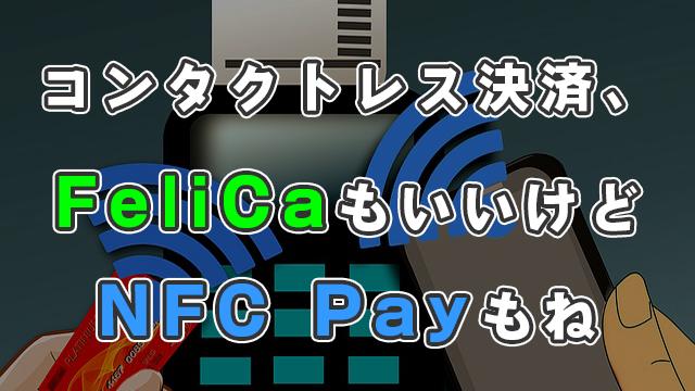 日本でNFC Payが普及するかも!?同じコンタクトレス決済のFeliCaと何が違う?