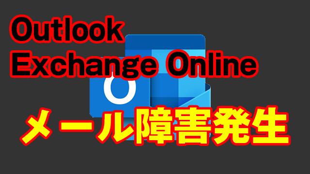 [障害]Office365のOutlook(Exchange Online)でメールボックスにアクセスできない障害が発生中
