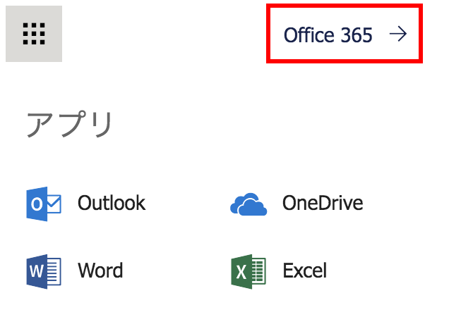 Office365をクリック
