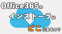 for Office365版 Office365で最新のOfficeアプリケーションをインストールする方法