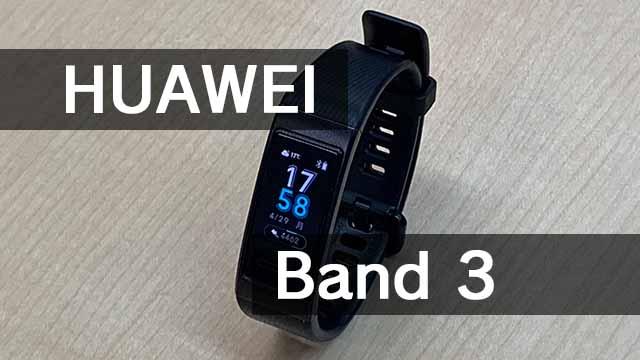 [レビュー]HUAWEI Band 3を1ヶ月使い続けてるけど、もう手放せない