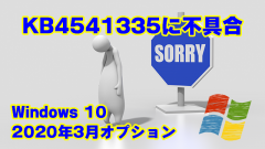 [Windows 10]2020年3月のオプション累積更新プログラムKB4541335に不具合!