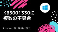 [Windows10 KB5001330]共有フォルダにアクセスできない 2021年4月累積的な更新プログラムに複数の不具合
