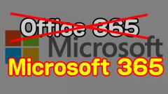 Office 365がMicrosoft 365に名称が変わるぞ!プラン名も同時に変更