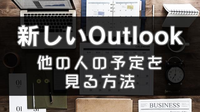 新しいOutlook版Office365の予定表で他人の共有された予定表を見る方法